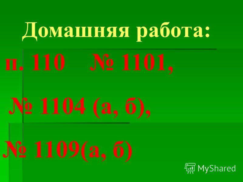 Домашняя работа: п. 110 1101, 1104 (а, б), 1109(а, б)