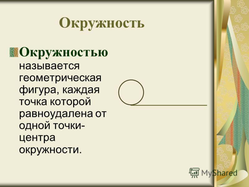 Окружность Окружностью называется геометрическая фигура, каждая точка которой равноудалена от одной точки- центра окружности.