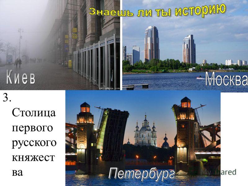 3. Столица первого русского княжест ва