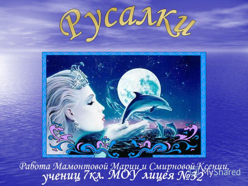 Работа Мамонтовой Марии и Смирновой Ксении,