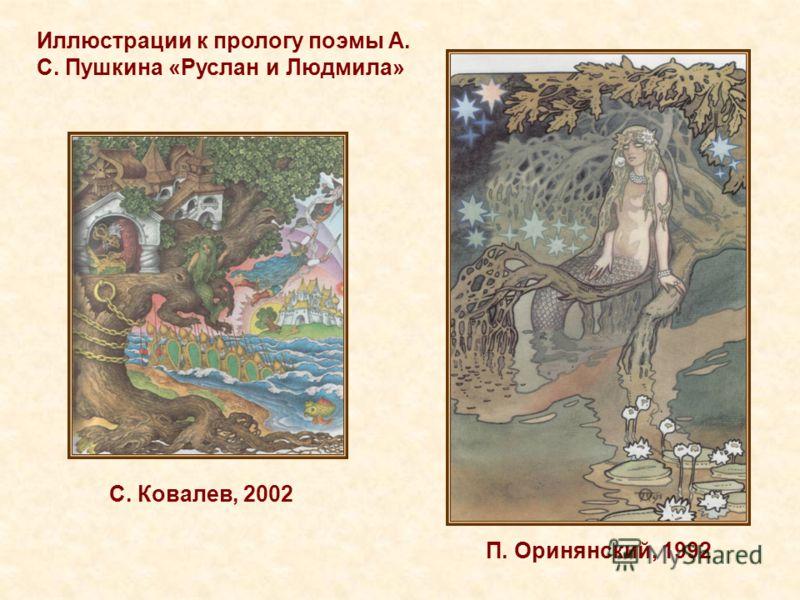 С. Ковалев, 2002 П. Оринянский, 1992 Иллюстрации к прологу поэмы А. С. Пушкина «Руслан и Людмила»
