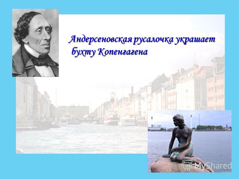 Андерсеновская русалочка украшает бухту Копенгагена Андерсеновская русалочка украшает бухту Копенгагена