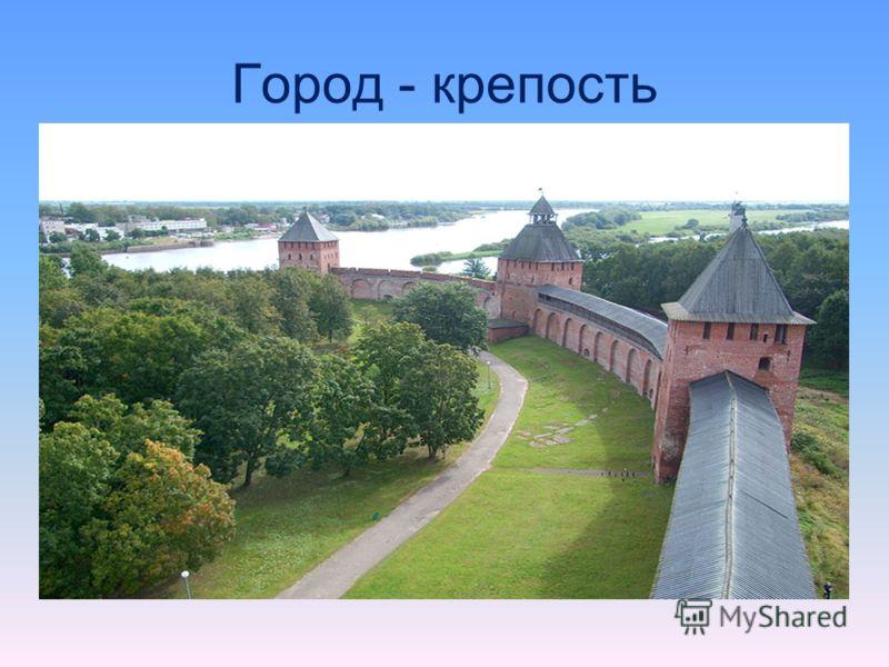 Город - крепость