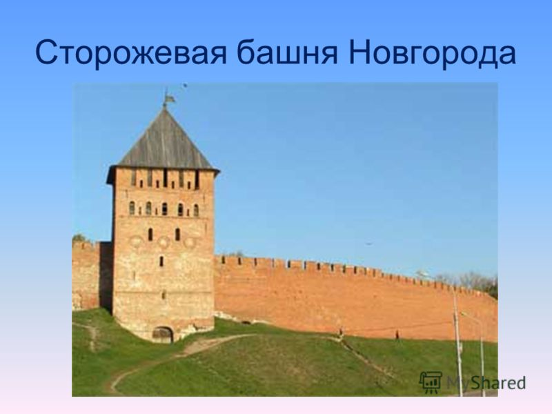 Сторожевая башня Новгорода