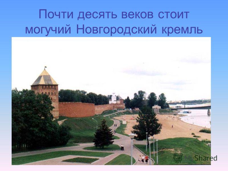 Почти десять веков стоит могучий Новгородский кремль