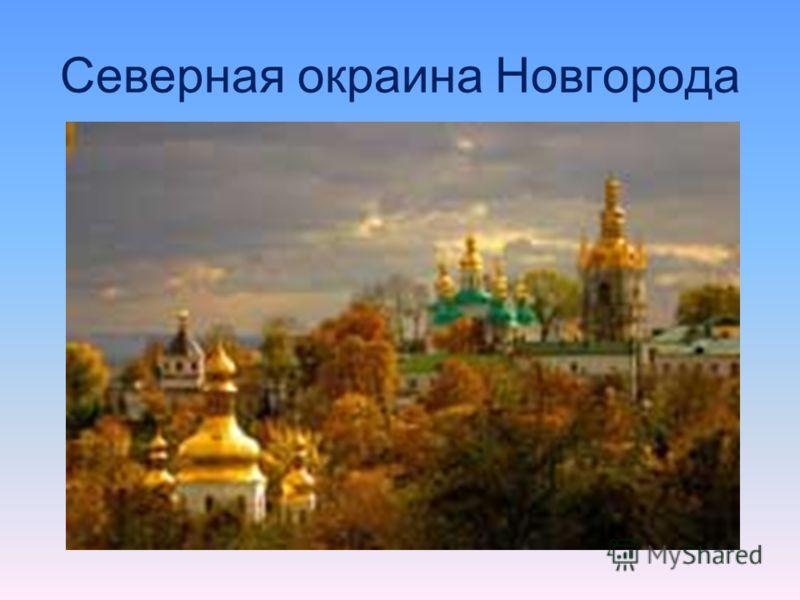 Северная окраина Новгорода
