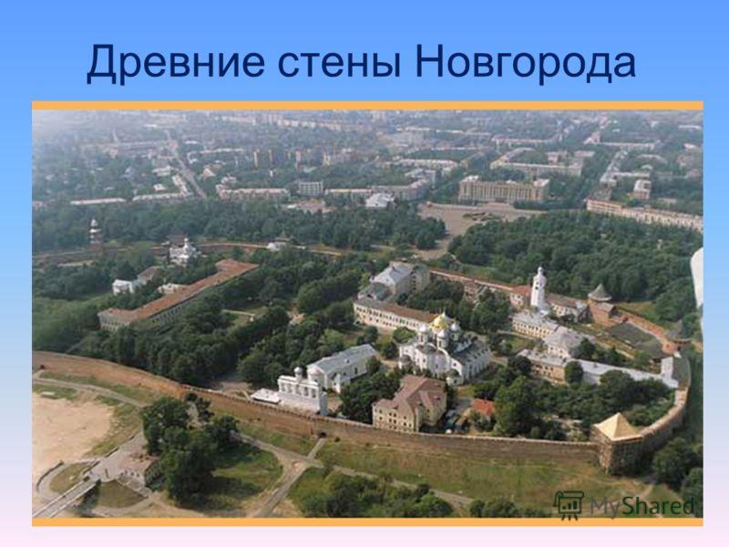 Древние стены Новгорода
