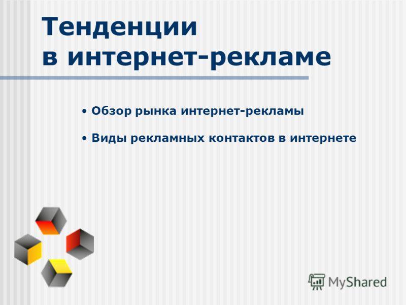 Тенденции в интернет-рекламе Обзор рынка интернет-рекламы Виды рекламных контактов в интернете