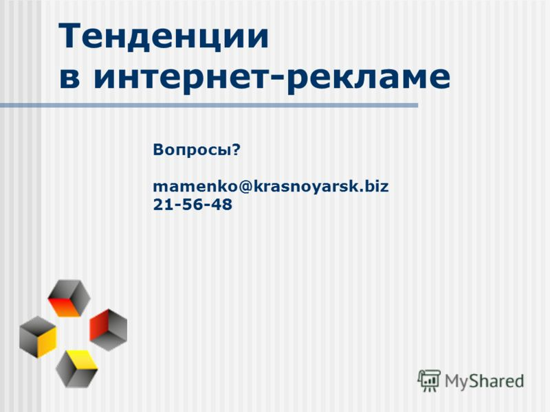 Вопросы? mamenko@krasnoyarsk.biz 21-56-48 Тенденции в интернет-рекламе