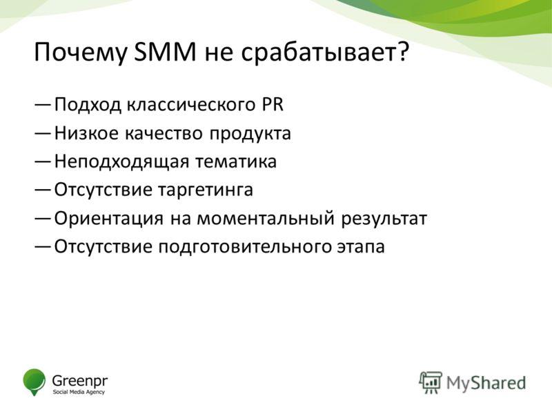 Почему SMM не срабатывает? Подход классического PR Низкое качество продукта Неподходящая тематика Отсутствие таргетинга Ориентация на моментальный результат Отсутствие подготовительного этапа