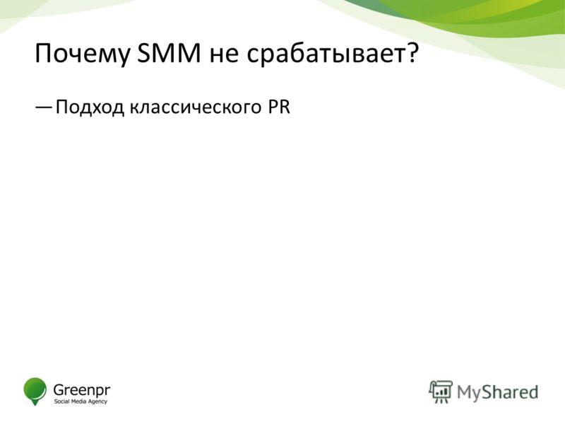 Почему SMM не срабатывает? Подход классического PR