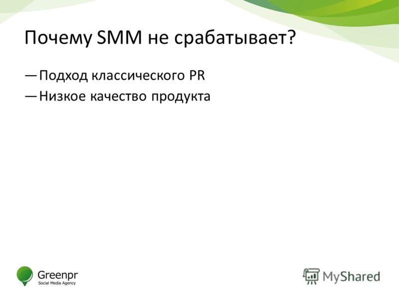 Почему SMM не срабатывает? Подход классического PR Низкое качество продукта
