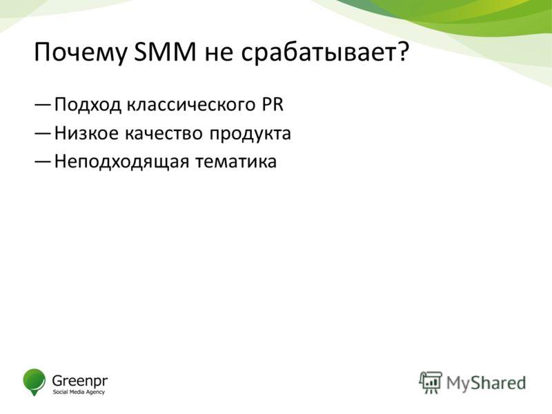 Почему SMM не срабатывает? Подход классического PR Низкое качество продукта Неподходящая тематика