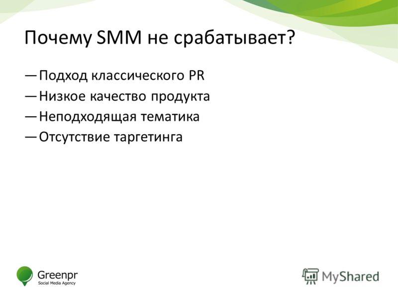 Почему SMM не срабатывает? Подход классического PR Низкое качество продукта Неподходящая тематика Отсутствие таргетинга