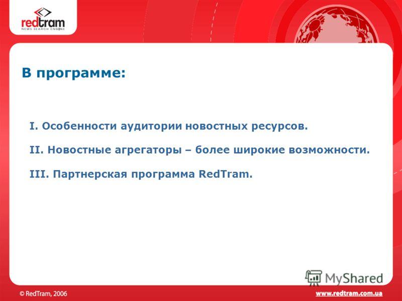 В программе: I. Особенности аудитории новостных ресурсов. II. Новостные агрегаторы – более широкие возможности. III. Партнерская программа RedTram.
