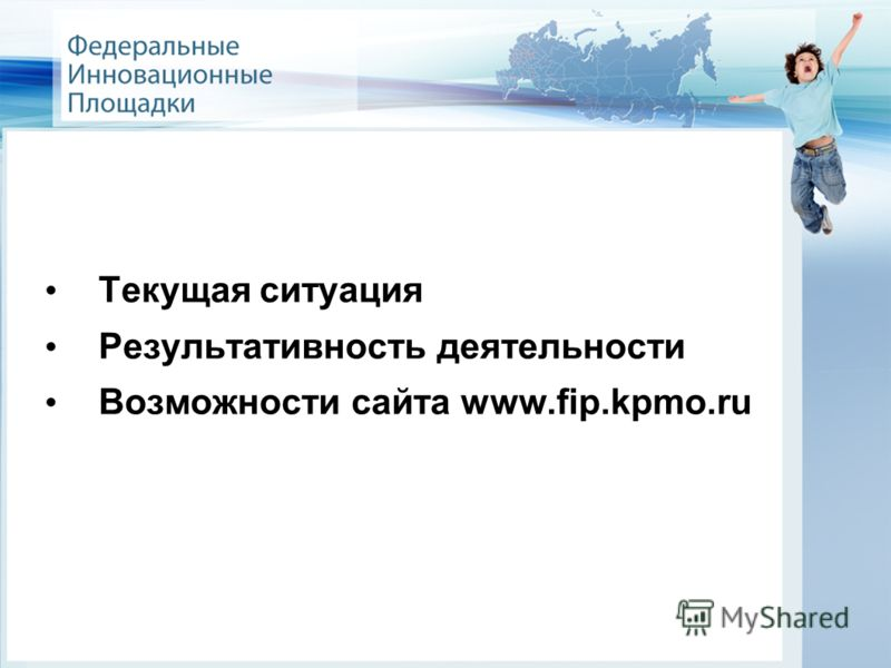 Текущая ситуация Результативность деятельности Возможности сайта www.fip.kpmo.ru
