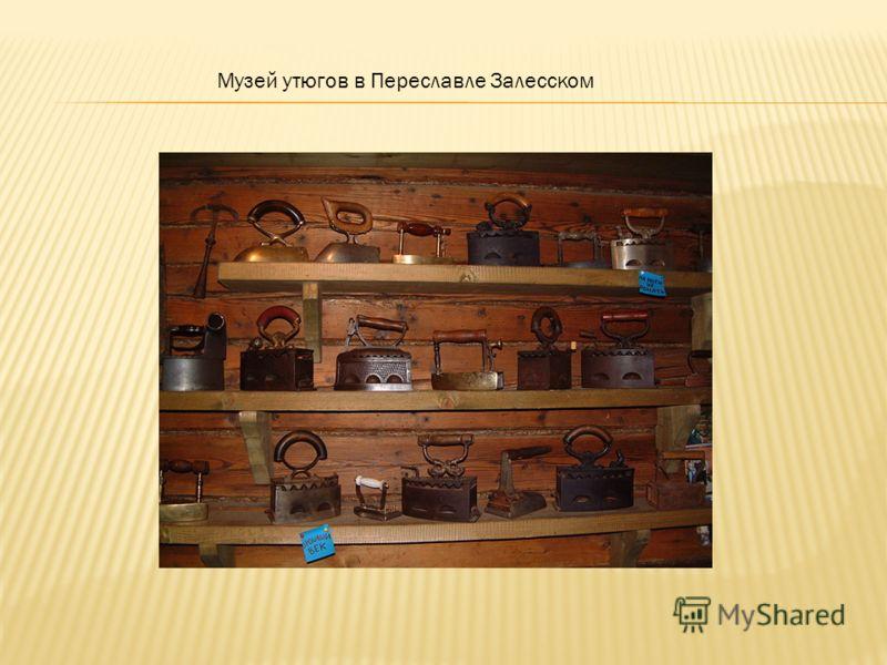 Музей утюгов в Переславле Залесском