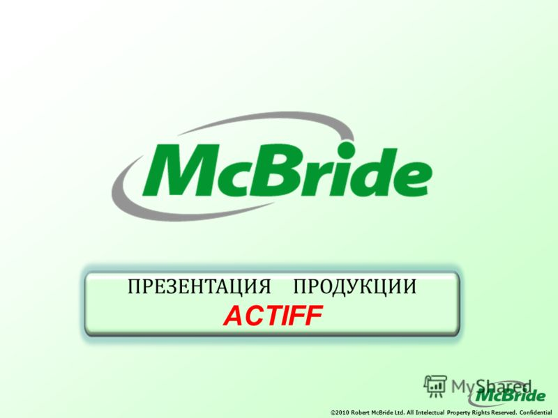 ПРЕЗЕНТАЦИЯ ПРОДУКЦИИ ACTIFF ©2010 Robert McBride Ltd. All Intelectual Property Rights Reserved. Confidential