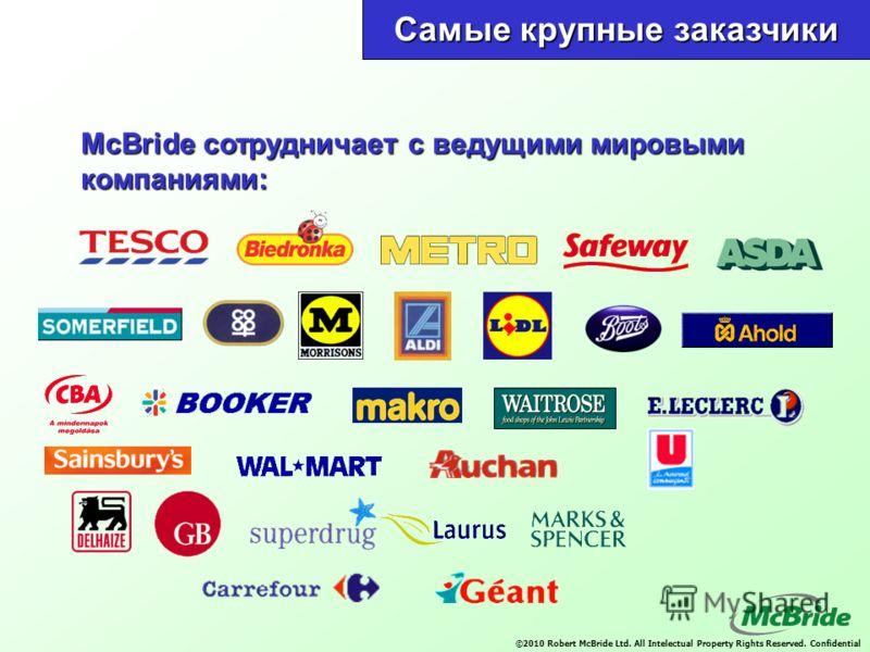 McBride сотрудничает с ведущими мировыми компаниями: Самые крупные заказчики ©2010 Robert McBride Ltd. All Intelectual Property Rights Reserved. Confidential