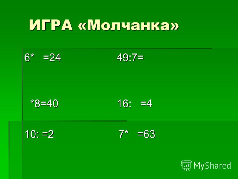 ИГРА «Молчанка» ИГРА «Молчанка» 6* =24 49:7= *8=40 16: =4 *8=40 16: =4 10: =2 7* =63