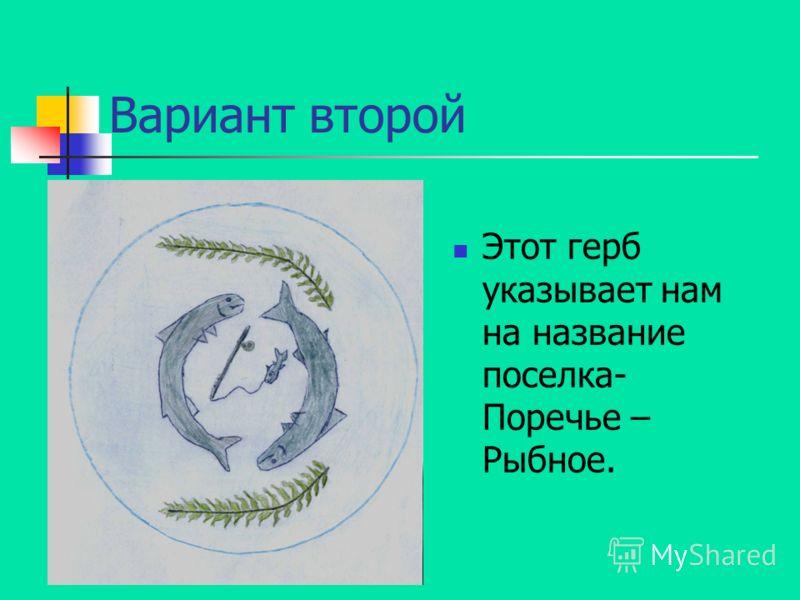 Вариант второй Этот герб указывает нам на название поселка- Поречье – Рыбное.