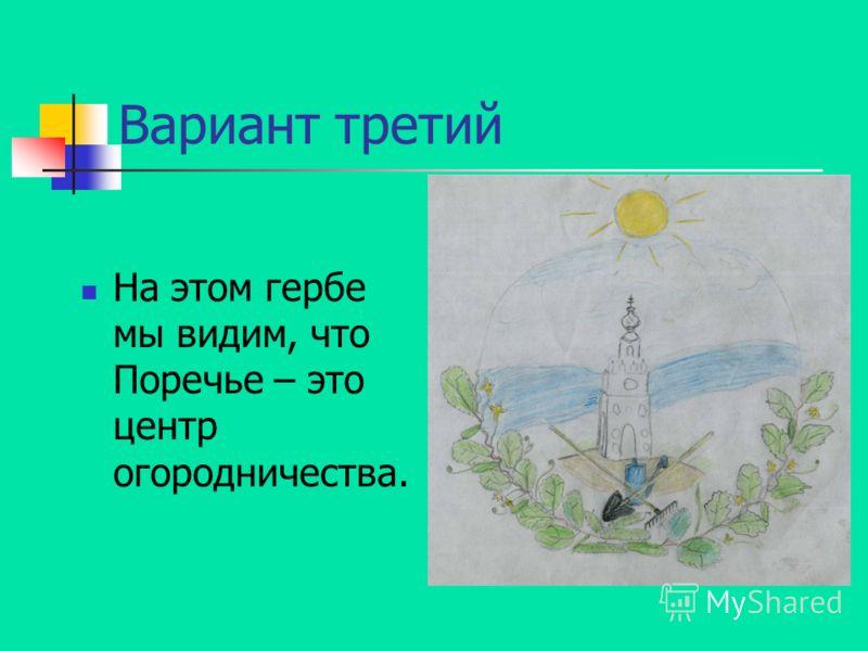 Вариант третий На этом гербе мы видим, что Поречье – это центр огородничества.