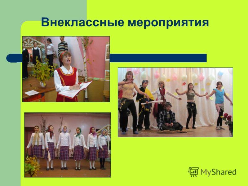 Внеклассные мероприятия