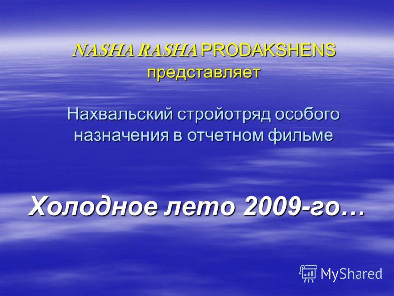 NASHA RASHA PRODAKSHENS представляет Нахвальский стройотряд особого назначения в отчетном фильме Холодное лето 2009-го…