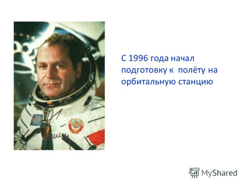С 1996 года начал подготовку к полёту на орбитальную станцию