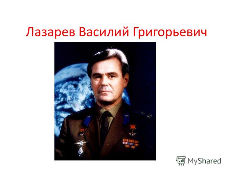 Лазарев Василий Григорьевич