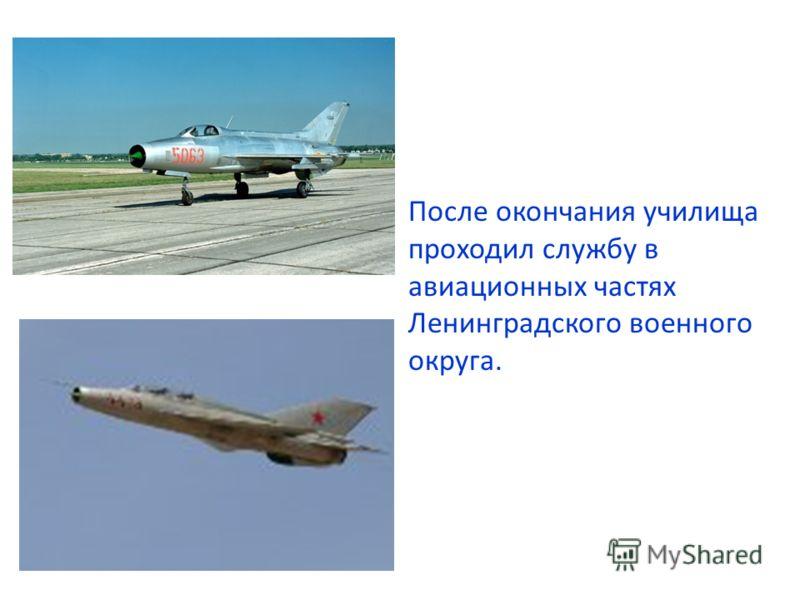 После окончания училища проходил службу в авиационных частях Ленинградского военного округа.