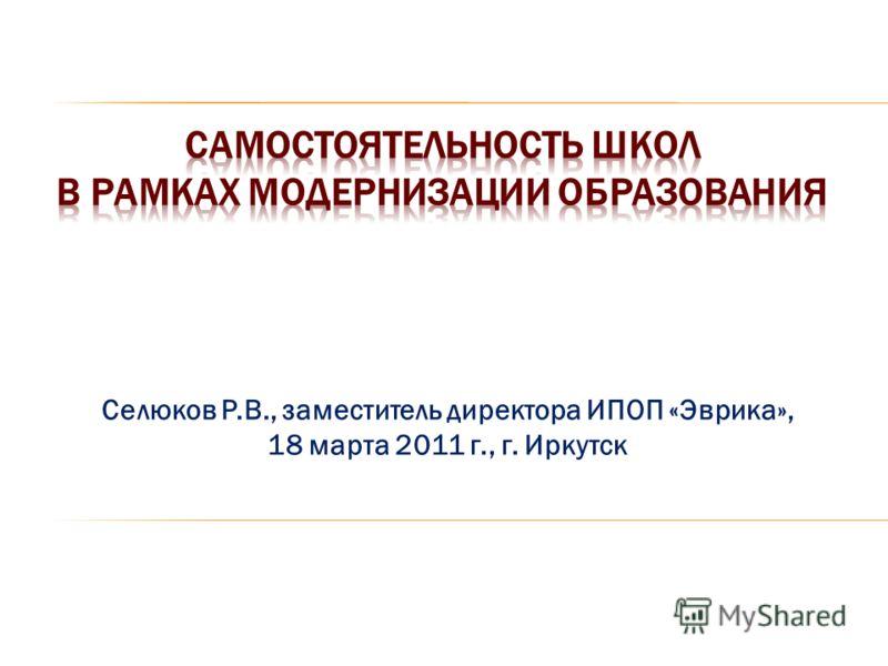 Селюков Р.В., заместитель директора ИПОП «Эврика», 18 марта 2011 г., г. Иркутск