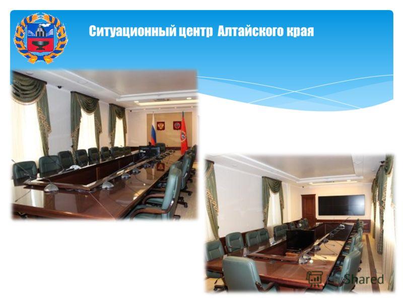 Ситуационный центр Алтайского края
