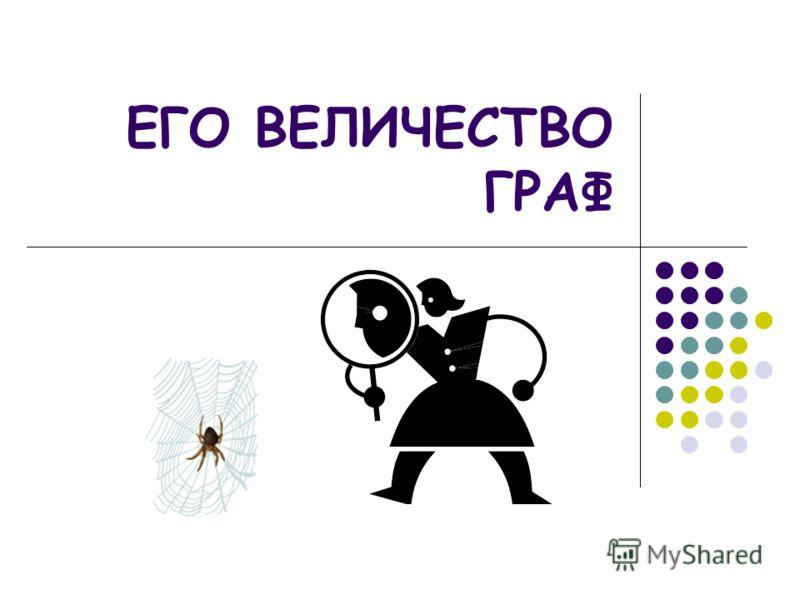 ЕГО ВЕЛИЧЕСТВО ГРАФ