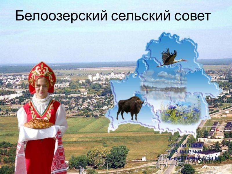 Белоозерский сельский совет
