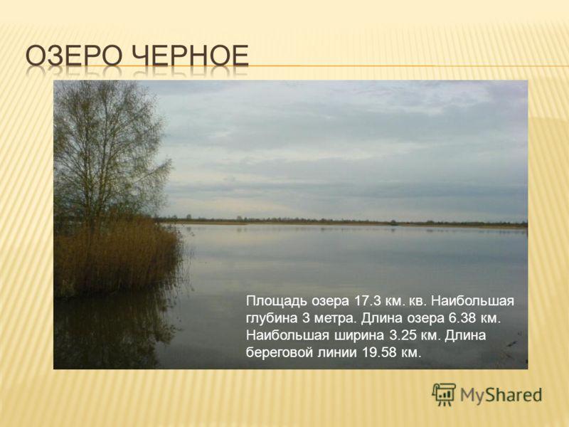 Площадь озера 17.3 км. кв. Наибольшая глубина 3 метра. Длина озера 6.38 км. Наибольшая ширина 3.25 км. Длина береговой линии 19.58 км.