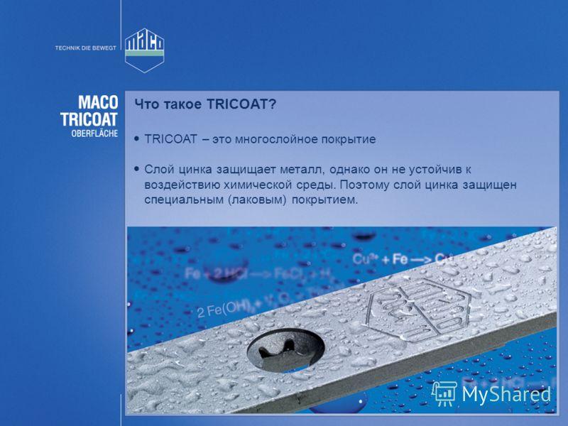 TRICOAT – это многослойное покрытие Слой цинка защищает металл, однако он не устойчив к воздействию химической среды. Поэтому слой цинка защищен специальным (лаковым) покрытием. Что такое TRICOAT?