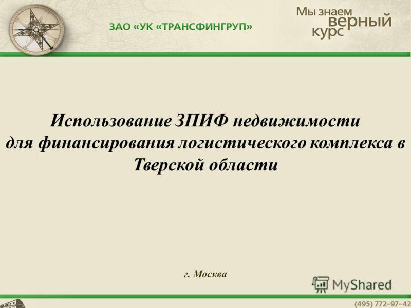 Использование ЗПИФ недвижимости для финансирования логистического комплекса в Тверской области г. Москва