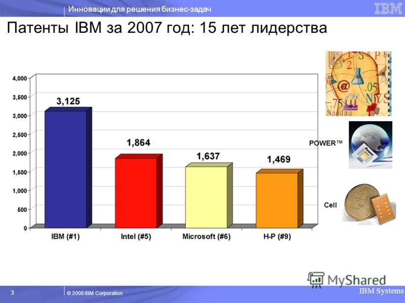 Инновации для решения бизнес-задач IBM Systems 3 © 2008 IBM Corporation Патенты IBM за 2007 год: 15 лет лидерства Cell POWER