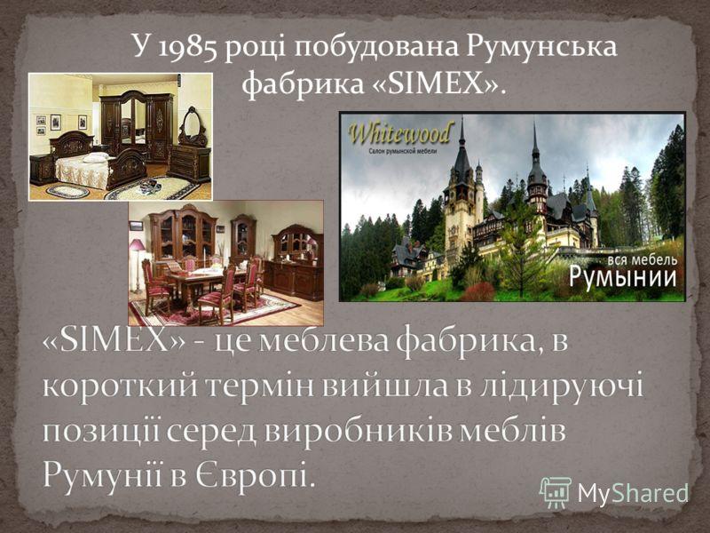 У 1985 році побудована Румунська фабрика «SIMEX».