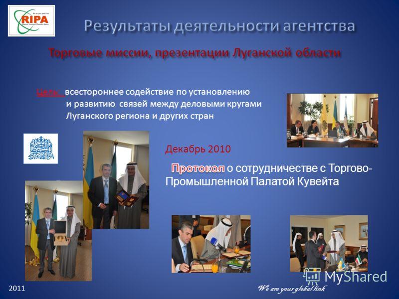 Цель: всестороннее содействие по установлению и развитию связей между деловыми кругами Луганского региона и других стран 2011 We are your global link