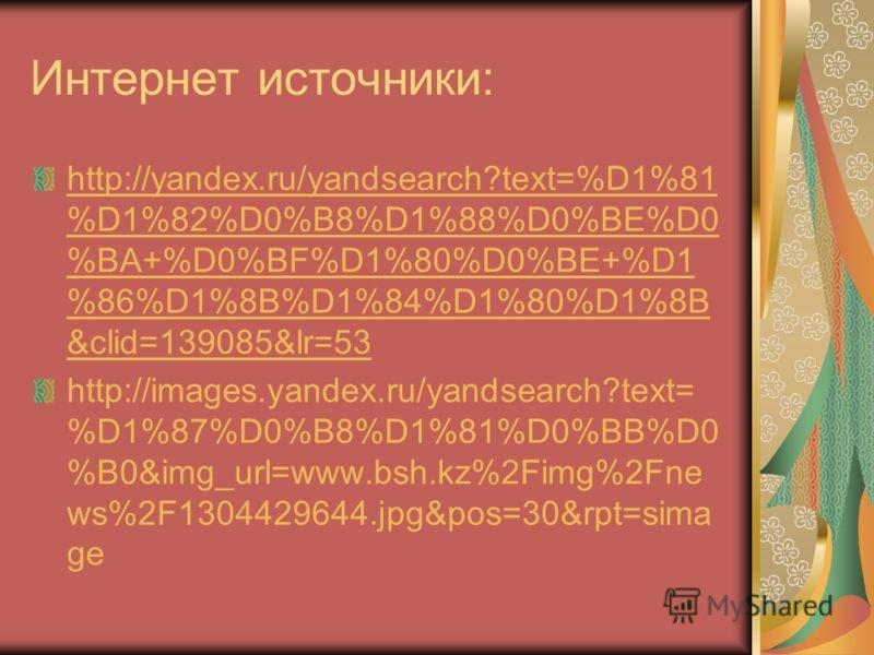 Интернет источники: http://yandex.ru/yandsearch?text=%D1%81 %D1%82%D0%B8%D1%88%D0%BE%D0 %BA+%D0%BF%D1%80%D0%BE+%D1 %86%D1%8B%D1%84%D1%80%D1%8B &clid=139085&lr=53 http://images.yandex.ru/yandsearch?text= %D1%87%D0%B8%D1%81%D0%BB%D0 %B0&img_url=www.bsh