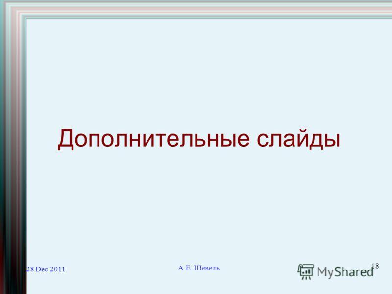 28 Dec 2011 А.Е. Шевель 18 Дополнительные слайды