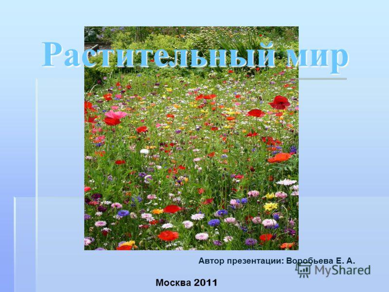 Растительный мир Автор презентации : Воробьева Е. А. Москва 2011
