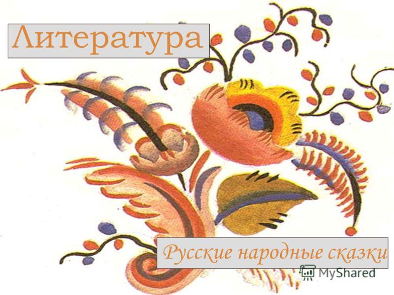 Литература русские народные сказки