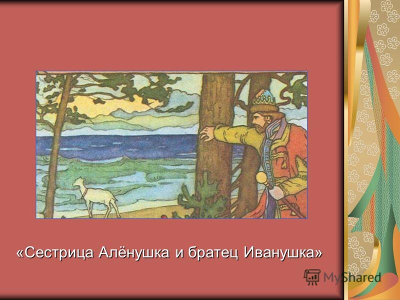 «Сестрица Алёнушка и братец Иванушка»