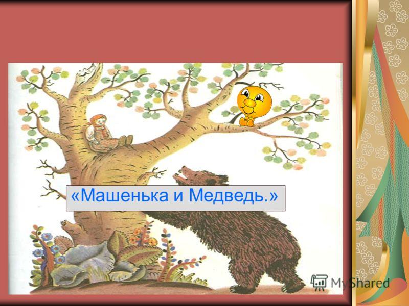 «Машенька и Медведь.»