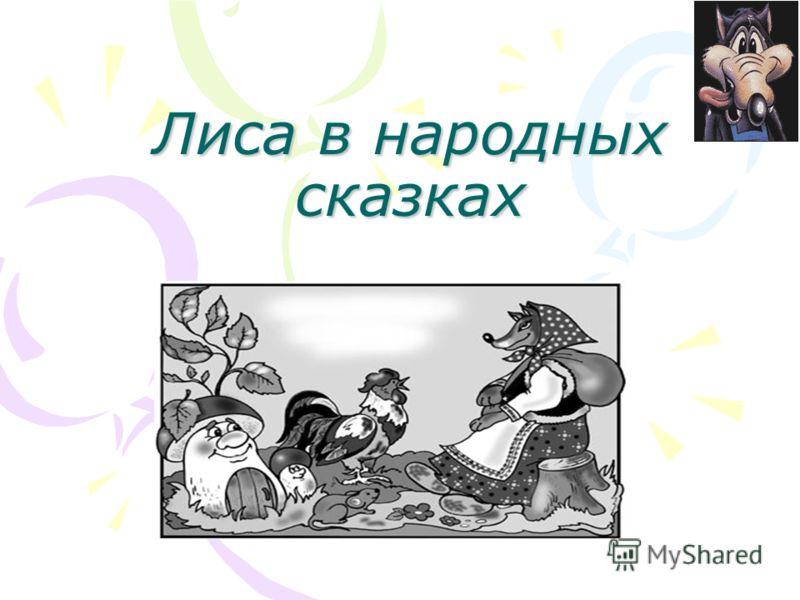 Лиса в народных сказках