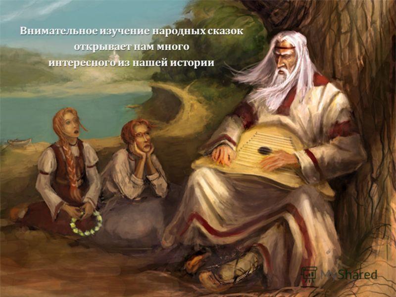 Внимательное изучение народных сказок открывает нам много интересного из нашей истории