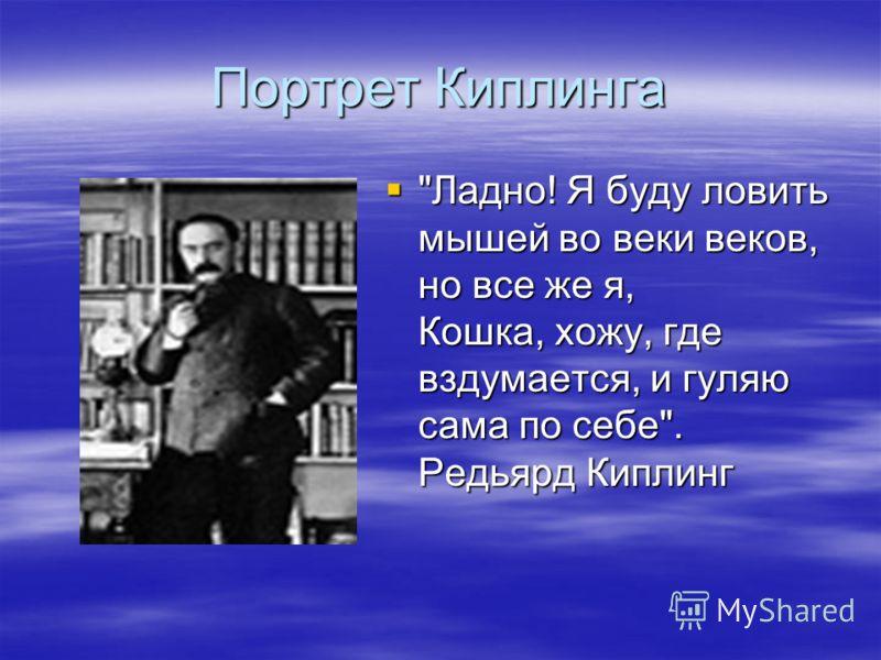 Портрет Киплинга
